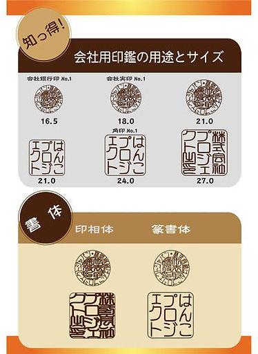 会社用印鑑の用途・サイズ・書体