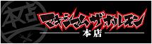 本店誘導banner(1).png