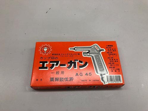 栗田 エアーガン AG45
