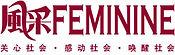 logo-feminine05.jpg
