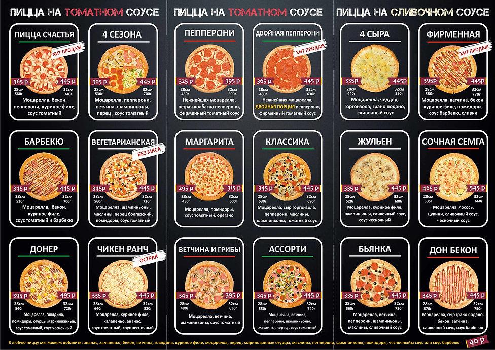 Пицца доставка Новосибирск