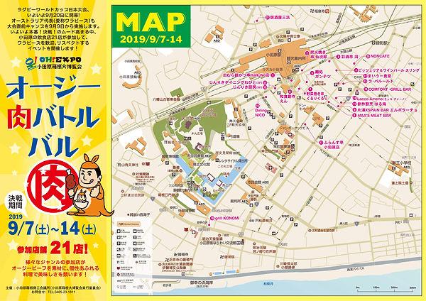 オージー肉バトルバル201909_表紙+マップ面.jpg