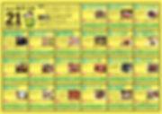 オージー肉バトルバル201909_ショップリスト面.jpg