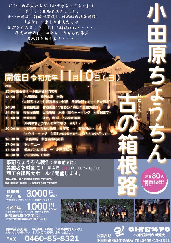 odawaraC2019111001.jpg