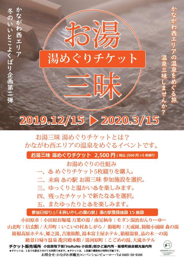 yumeguri2020A.jpg