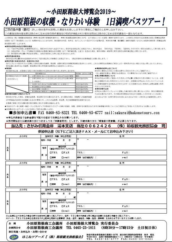 小田原箱根の収穫・なりわい体験ツアー.JPG