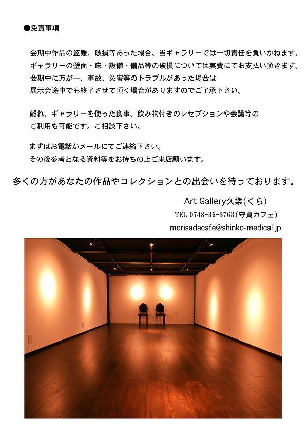 ギャラリーhome3.jpg