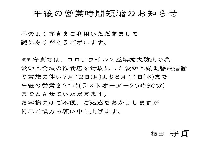 2021年7月12日愛知県厳重警戒措置 のコピー.jpg