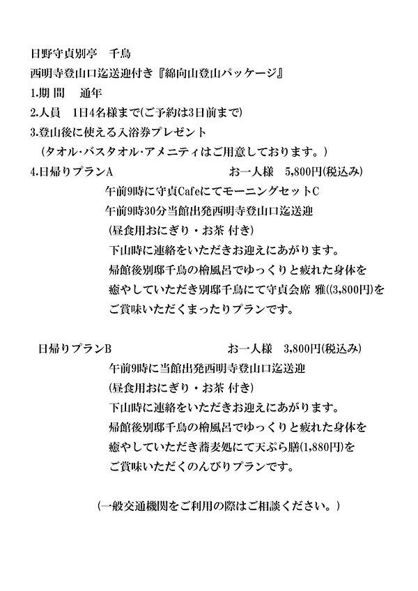 綿向山登山パッケージ(HP用).jpg