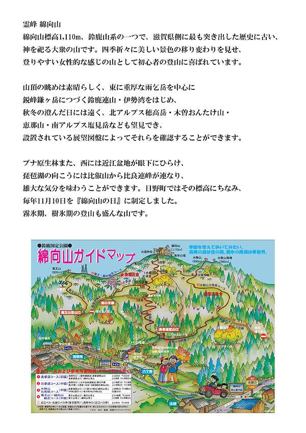 綿向山登山パッケージ4.jpg