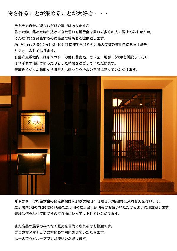 ギャラリー home2.jpg