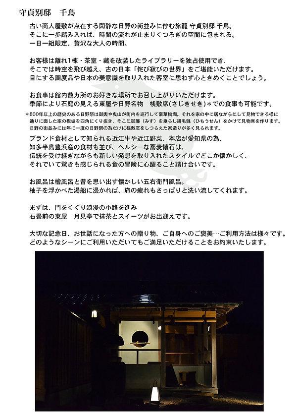 日野守貞別邸 千鳥2.jpg