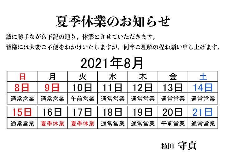 2021年夏季休業のお知らせ(植田) .jpg