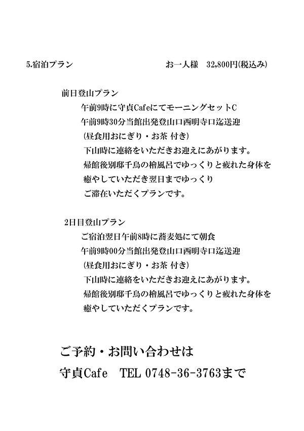 綿向山登山パッケージ3(HP用).jpg