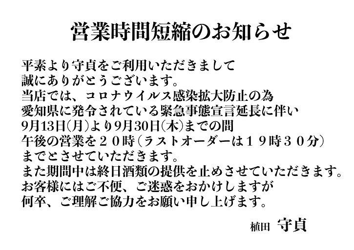 営業時間短縮のお知らせ 2021年9月13日〜(植田) .jpg