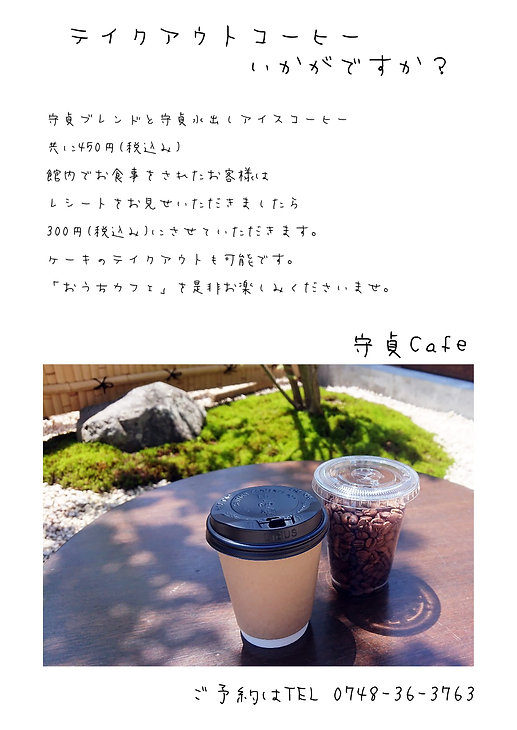 守貞カフェ テイクアウトコーヒー HP用.jpg