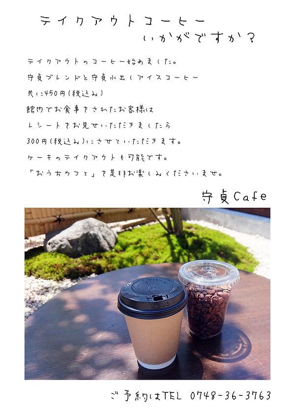 守貞カフェ テイクアウトコーヒー.jpg