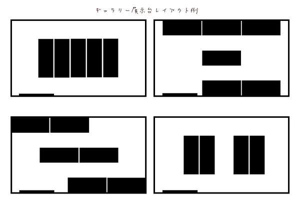 ギャラリー展示台2 のコピー.jpg
