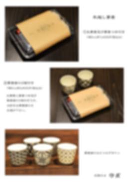 2019年 年越し蕎麦 写真.jpg