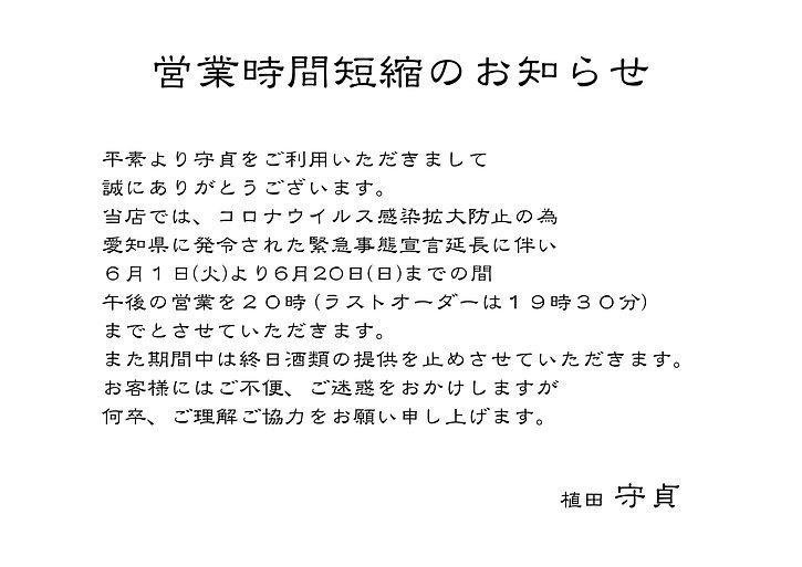 営業時間短縮のお知らせ 2021年6月1日〜.jpg