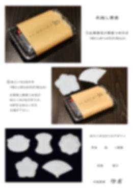 2019年 年越し蕎麦 写真(植田)2.jpg