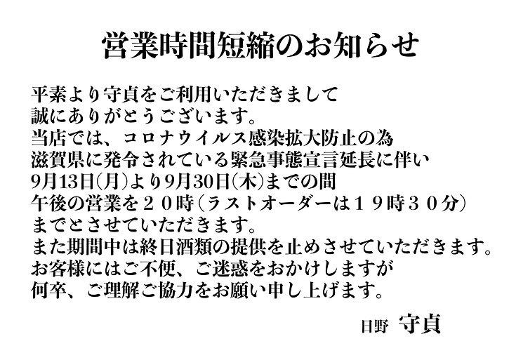 営業時間短縮のお知らせ 2021年9月13日〜(日野).jpg
