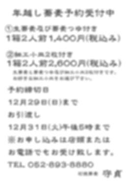 2019年年越し蕎麦予約受付中(植田) .jpg