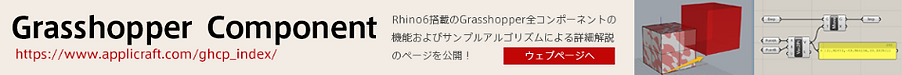 GrasshopperコンポーネントIndexのバナー