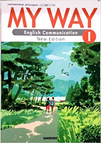MYWAY English communication 1(三省堂)