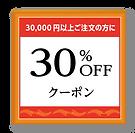 俳句フォトパネル 30%OFFクーポン