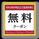 俳句フォトパネル 無料クーポン