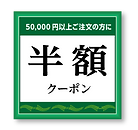 俳句フォトパネル 半額クーポン