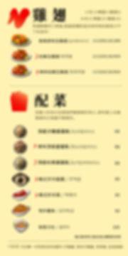 New_Table_Menu0813醬醬飯修改-01.jpg
