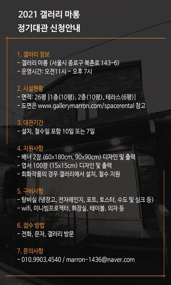 2021-대관공고-img.png