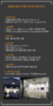 갤러리-마롱-2020-대관안내.png