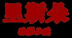 里斯朵紅色logo.png
