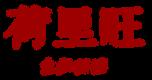 荷里旺紅色logo.png