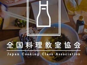 全国料理教室協会が発足致しました