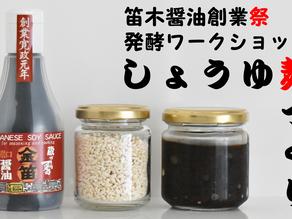 【募集中♪】発酵ワークショップ『うま味たっぷり調味料・しょうゆ麹を作ってみよう』in笛木醤油