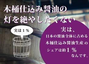 木桶仕込み醤油復活プロジェクト、クラウドファンディング
