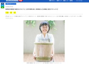 【掲載】haccola(ハッコラ):木桶職人復活プロジェクト醸し人・繋ぎ人12名