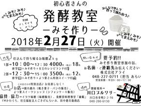 【新規募集】初心者さんの発酵教室:麦味噌づくり@川口市(埼玉)