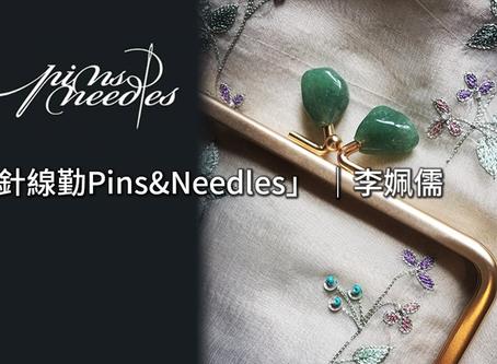 布市裡的喜新念舊~「針線勤Pins&Needles」負責人Karen