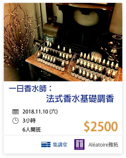 一日香水師3.png
