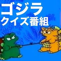 GodzillaGameShow2.jpg