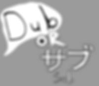 Dub or Sub logo - Blunder Bolts.png