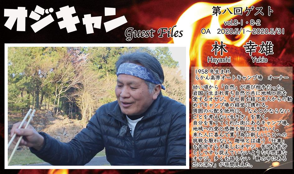 オジキャン-ゲストファイル8.jpg