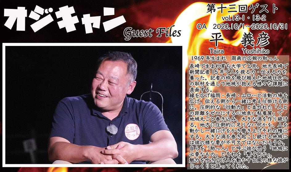 オジキャン-ゲストファイル13.jpg