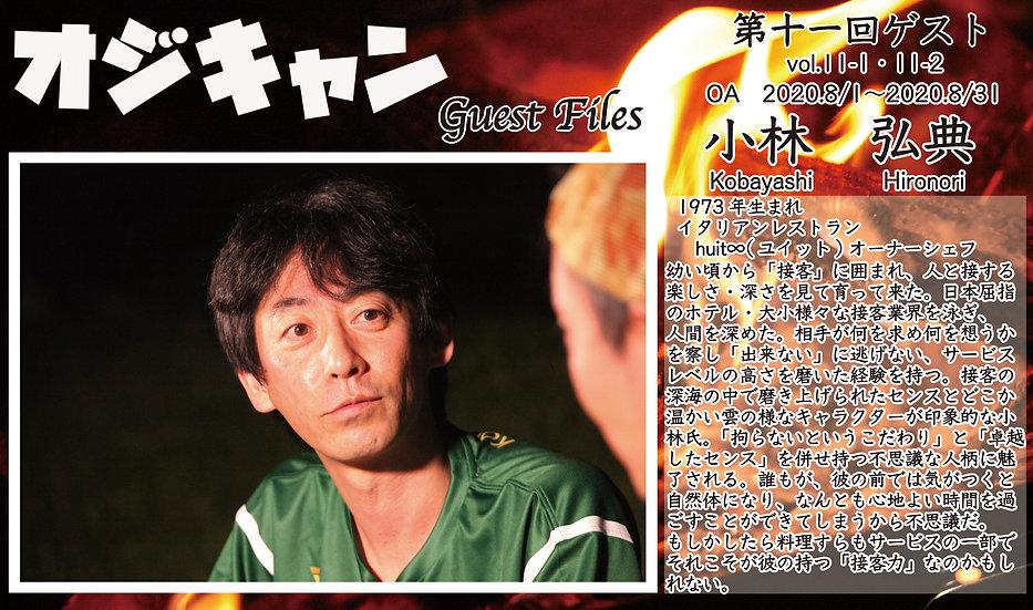 オジキャン-ゲストファイル11.jpg
