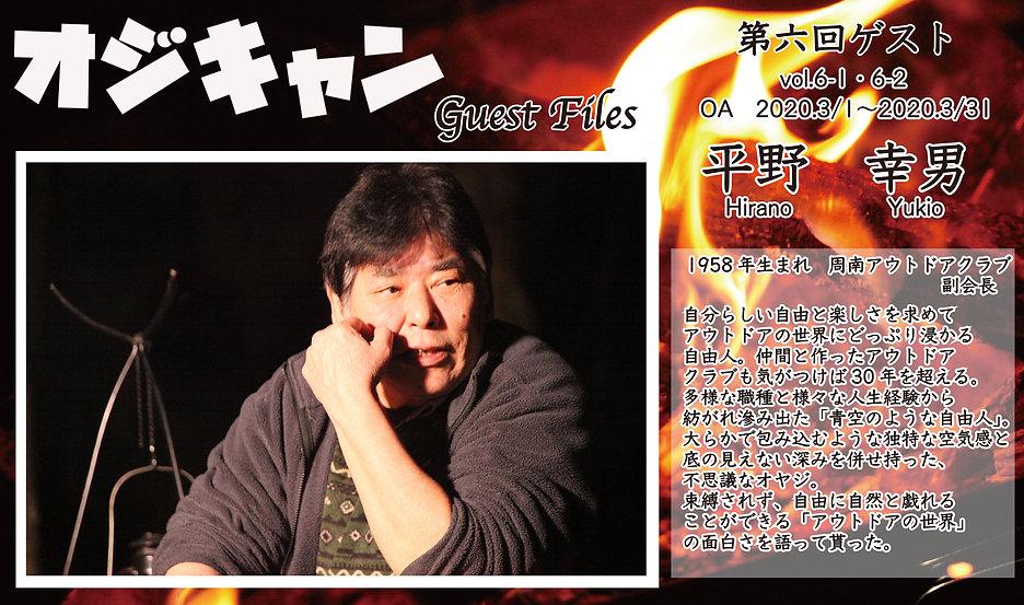 オジキャン-ゲストファイル6.jpg